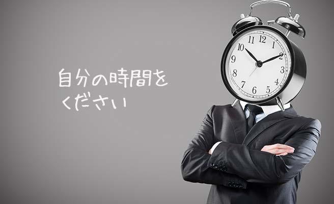 時計の頭の男性が自分の時間をくれと腕組み