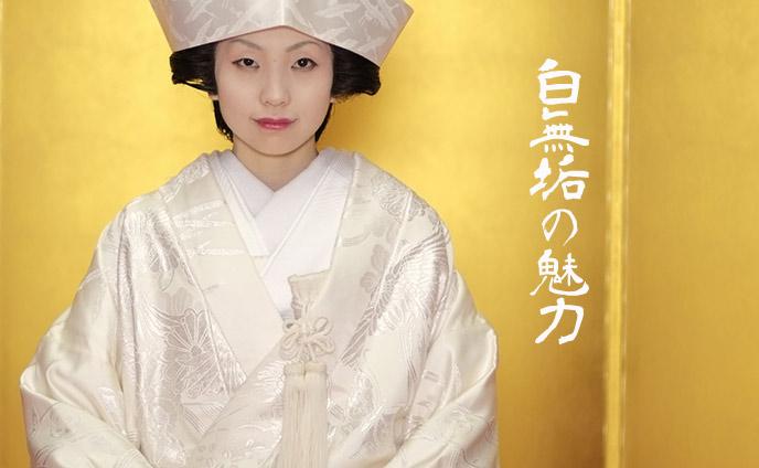 白無垢の花嫁さんになりたい・和装の結婚式が魅力的な理由