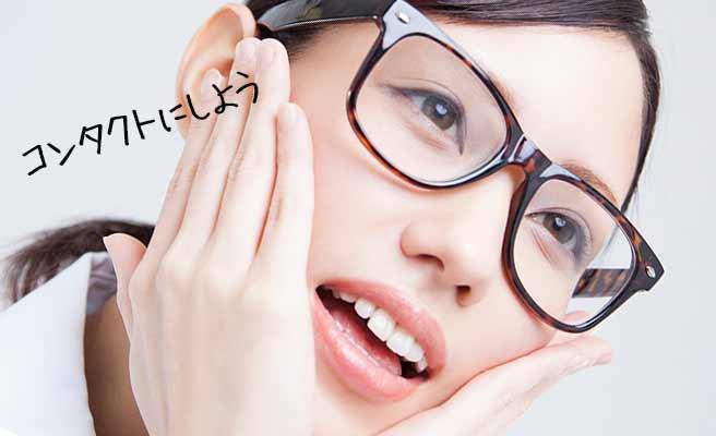 両頬を手で押さえながら決意する眼鏡の女性