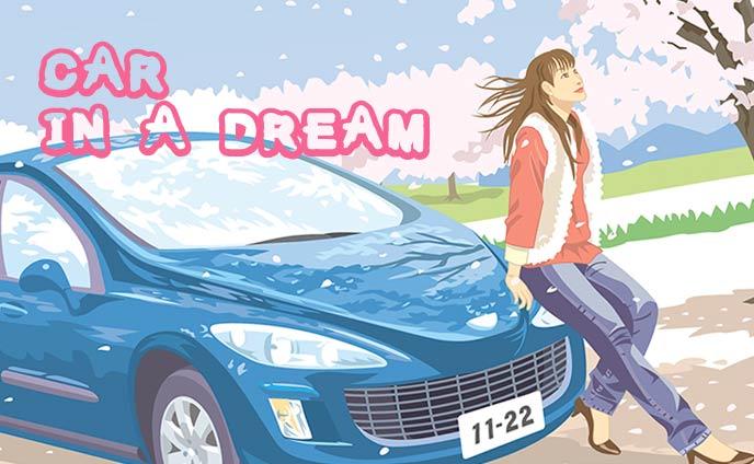 夢占い・車の夢が乗せてきた未来の暗示や意味を夢診断