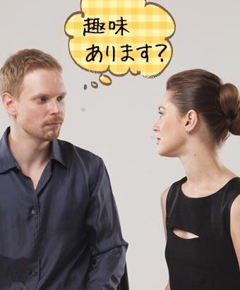 一対一で会話する男女