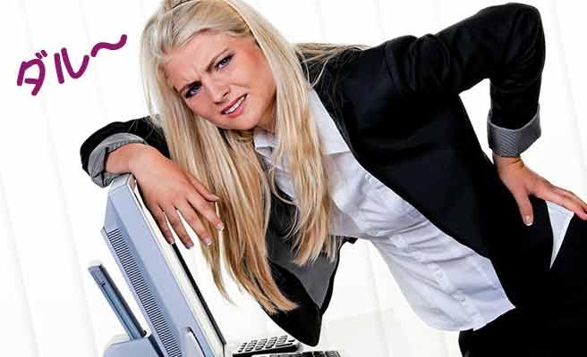パソコンのモニターに寄りかかりながらダルそうな表情の女性