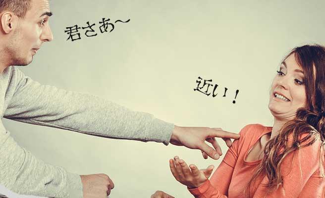 手をさし伸ばす男性と退く女性