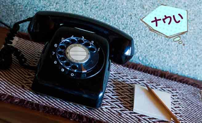 黒の固定電話とメモ