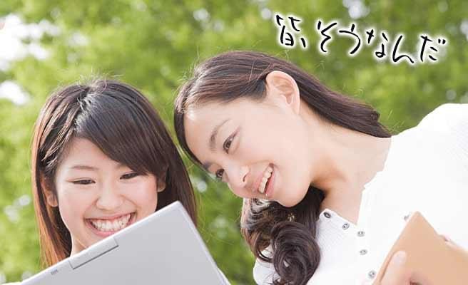 友達とネットの情報を確認する女性