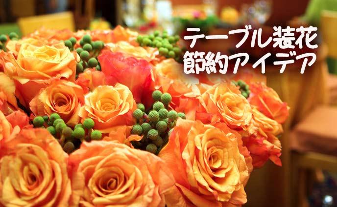 結婚式の花を節約する賢いアレンジアイデア集15