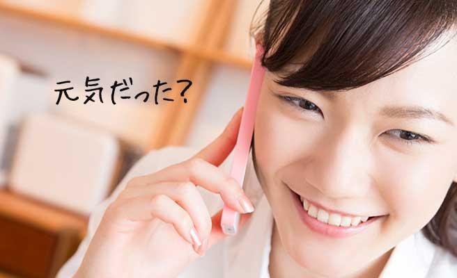 電話する女性の笑顔