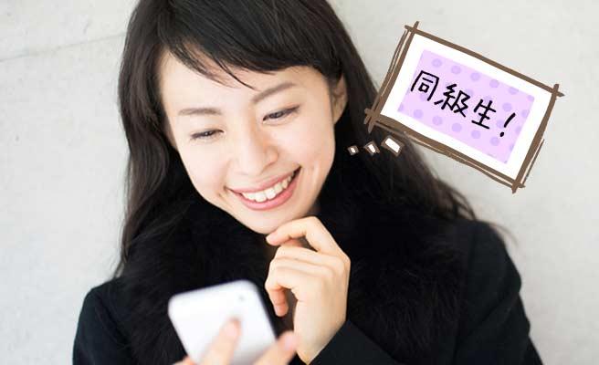 スマホを見ながら微笑む女性