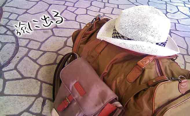 路上に置かれた旅の荷物