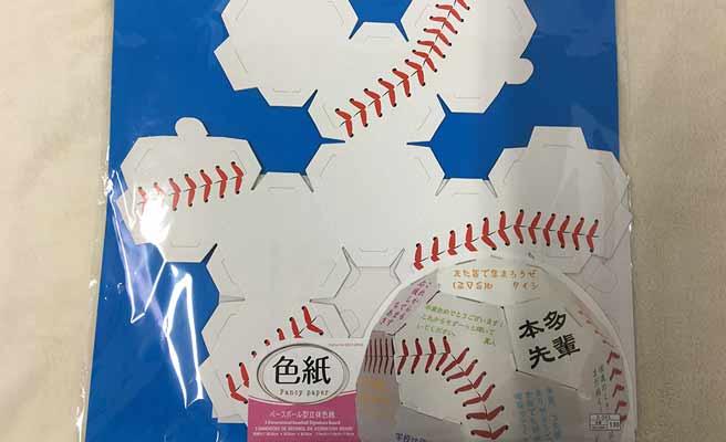 野球ボールの色紙