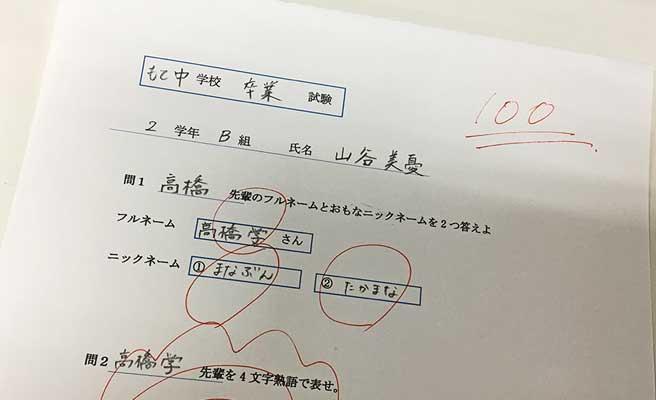 テスト形式の寄せ書き