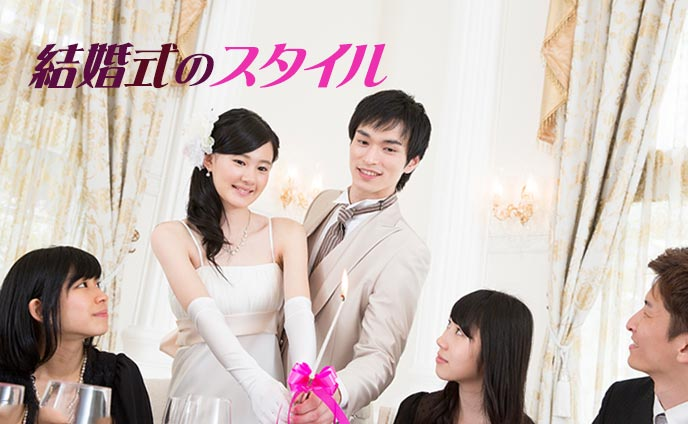 結婚式のスタイル・理想的なウェディングを迎えるために