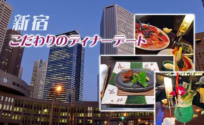 新宿で誕生日や記念日を祝うディナーにおすすめな店8選