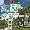 大阪で公園デートはいかが?公園は自由だから魅力的♪
