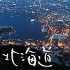 北海道のなまら綺麗な夜景スポット9選