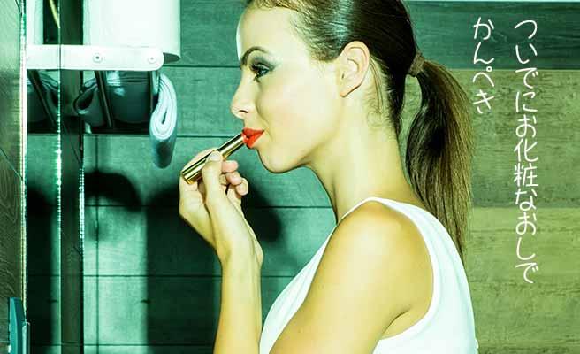トイレで口紅を塗る女性