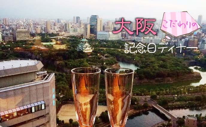 大阪で誕生日ディナーを!記念日におすすめのレストラン
