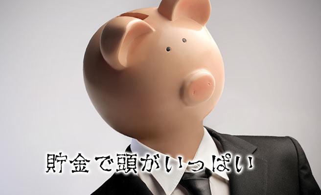 豚の貯金箱の頭の男性