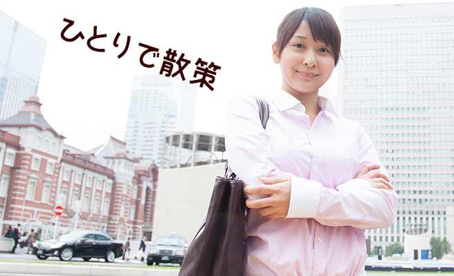 東京駅前に一人で立つ女性