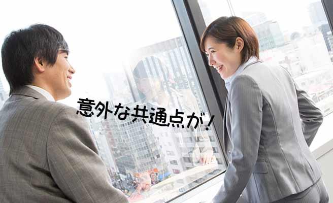職場の休憩時間に会話する男女