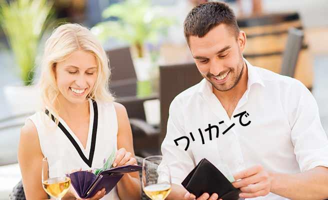 財布を出して食事の支払いを準備するカップル