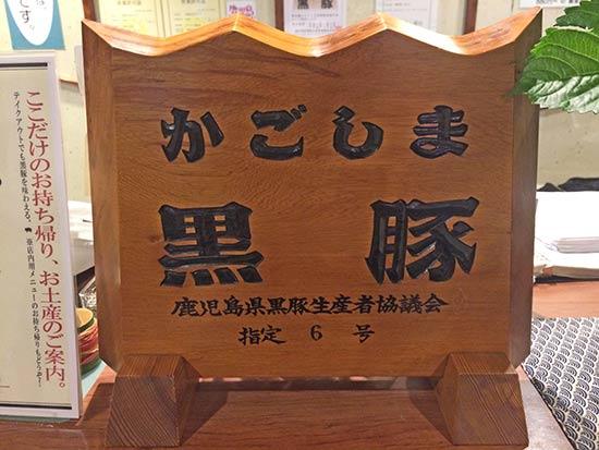 鹿児島の黒豚生産者協会の指定を受けている証。安心して食べられますね☆