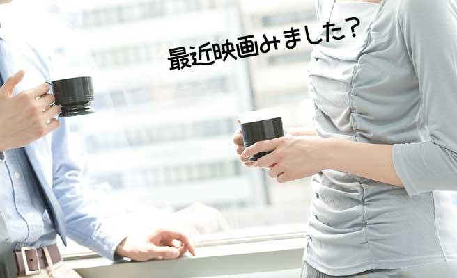 休憩時間にコーヒーを飲みながら会話する男女