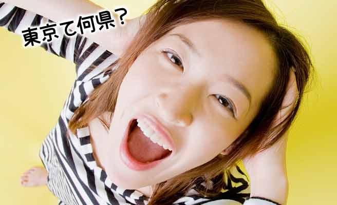 東京の県名を考える女性
