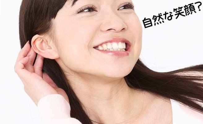 自然な笑顔の女性