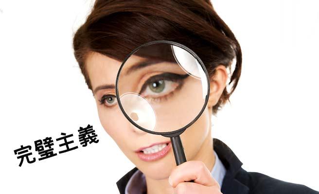 虫眼鏡を使って見てる女性