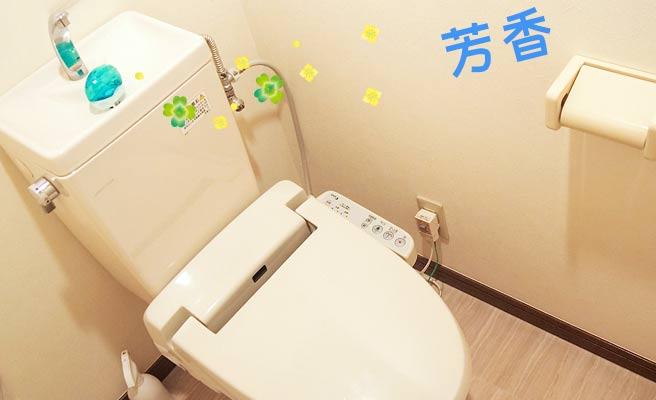 芳香剤が置いてる綺麗なトイレ