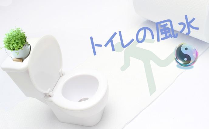 風水トイレであらゆる運気をアップさせる方法