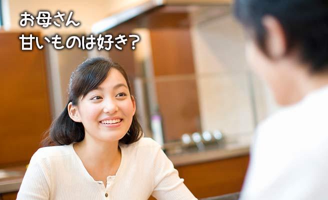 彼氏に質問する女性