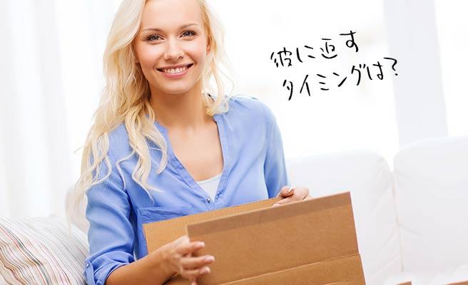 箱を持って笑顔の女性