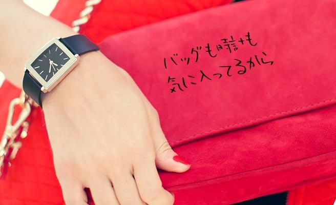 赤いバッグと腕時計を身に着けた女性