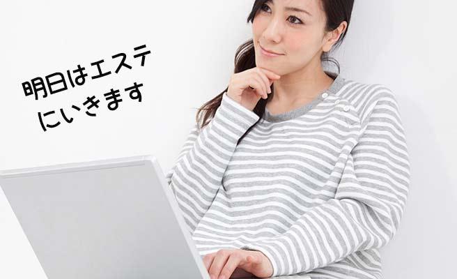 ノートPCを開きながら考える女性