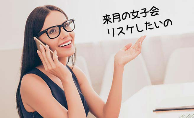 友達への電話でビジネス用語を使う女性