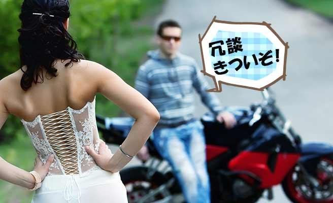 ドレス姿の彼女をたしなめるバイクに座る男性