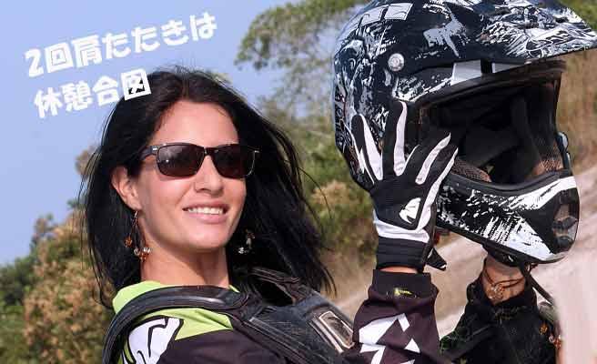 「2回肩叩きは休憩合図」と言ってヘルメットをかぶろうとしてる女性