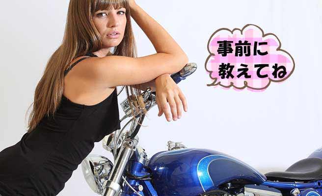オートバイに寄りかかりながら「教えてね」という女性