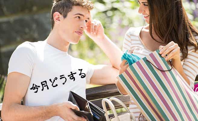 買い物袋を開ける女性と空の財布を持つ男性