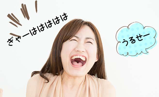 「うるせー」と思われてる「ぎゃーはははは」と大きな口を開けて笑うがさつな女