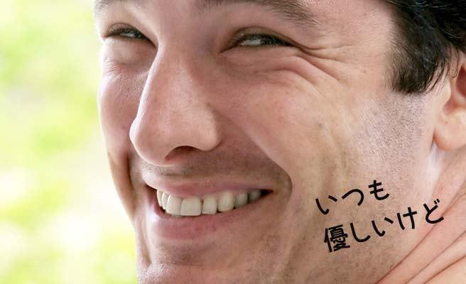 満面の笑顔の男性
