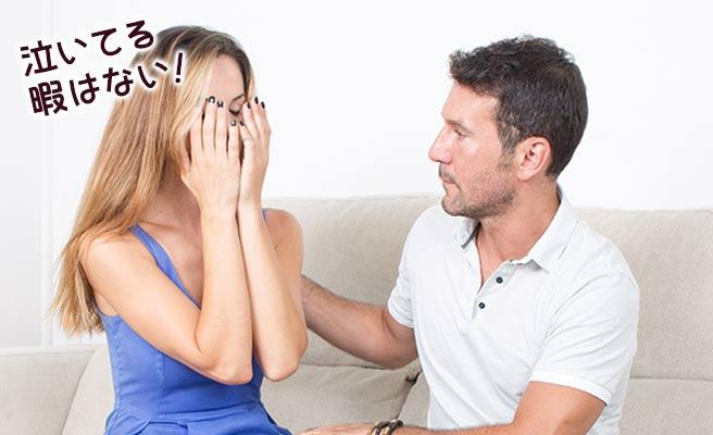 彼氏に別れ話をされて泣き出す女性
