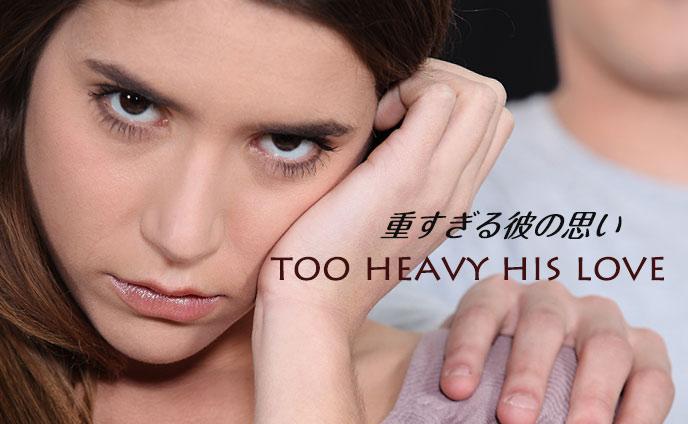 「彼氏の気持ちが重い!」我慢の限界を感じる前の対処法6つ