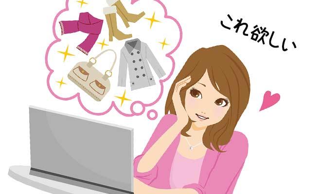 ブランド品をネットで買いまくる女性