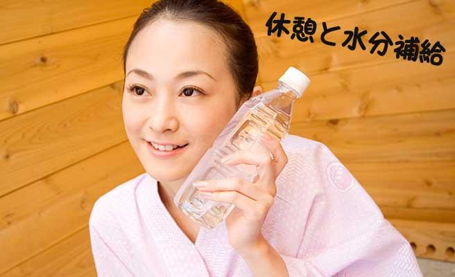 岩盤浴の休憩時にペットボトルを顔につける女性