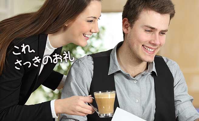 同僚男性にコーヒを持ってくる女性