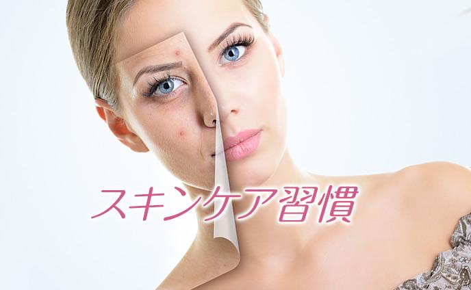 肌がきれいになる方法10の習慣
