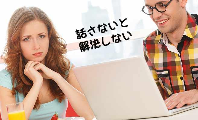 パソコンに夢中な彼氏の傍でむっとした表情の女性
